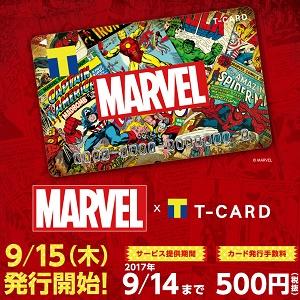 marvel-tcard