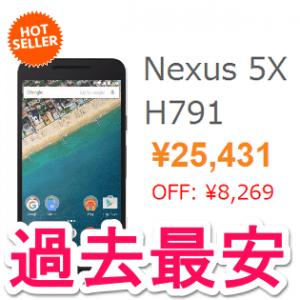 nexus5x-etoren-gekiyasu-sale