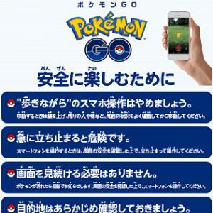 pokemon-go-chuuitgaki-official-poster-thum