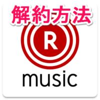 rakuten_music_kaiyaku
