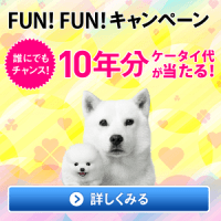 softbank-fun-fun-campaign