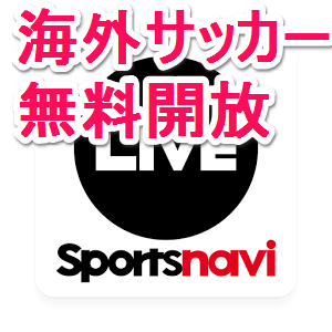 sportsnavilive-muryou-campaign-20160820