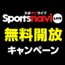 sportsnavilive-muryou-campaign-20161118-22