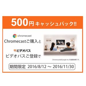 videopass-chromecast