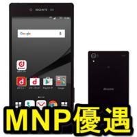 xperia-z5-premium-so03h-mnp-waribiki-2016summer-thum