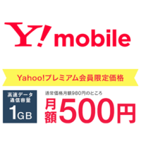 ymobile-data-1gb-sim-yahoo-premium-otoku-thum