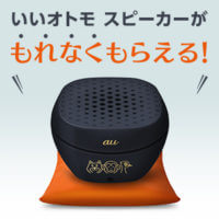 3taro-iiotomo-speaker