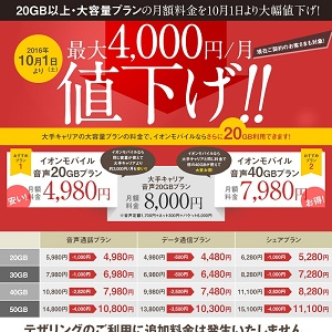 aeon-mobile-nesage-20161001