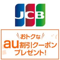 au-jcb-card-waribiki-coupon-2016summer-thum