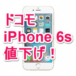 docomo-iphone6s-nesage-20160916