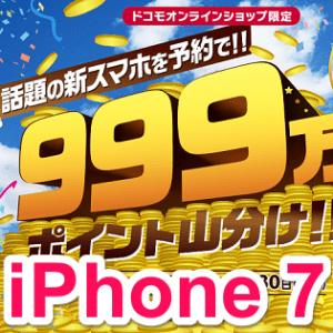 docomo-iphone7-yoyaku-999man-dpoint-yamawake-thum