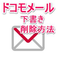 docomo-mail-shitagaki-sakujyo