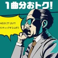 docomo-onlineshop-mora-music-coupon-thum