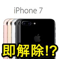 docomo-sim-lock-kaijo-muryou-iphone7-thum