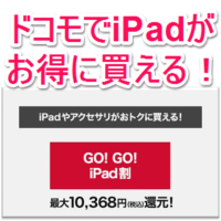 gogo_ipad-wari