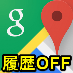 googlemap-timeline-location-rireki-sakujo-off-thum