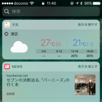 ios-lock-gamen-widget-mukouka-thum