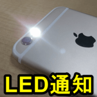 ios-tsuuchi-led-flash-tsuuchi-thum