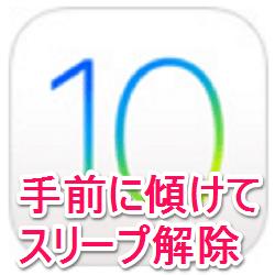 ios10-katamuke-sleep-kaijyo