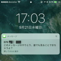 ios10-message-lock-gamen-tsuuchi-sousa-henkou-thum