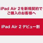ipad-air2-wari2-thum