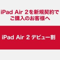 ipad-air2-wari2-thum