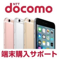 iphone6s-docomo-tanmatsukounyuu-support-in-thum