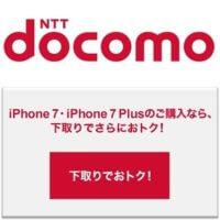 iphone7-shitadori_1200