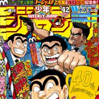 jamp-shuueisha-muryou-manga-2016aki-thum