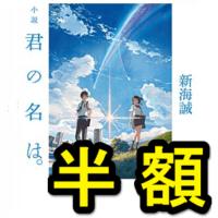 kindle-niconico-kadokawa-fair-2016-thum