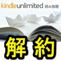 kindle-unlimited-jidoukoushin-taikai-kaiyaku-thum