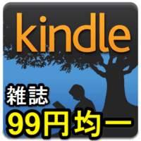 kindle-zasshi-99yen-sale-201609-thum