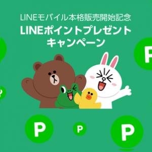line-mobile-hanbai-kaishi-campaign-thum