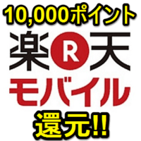 rakuten-mobile-10000point-kangen-campaign-201609-thum