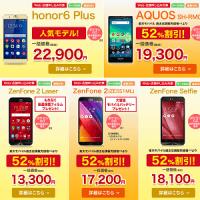 rakuten-mobile-akinotokka-campaign-2016