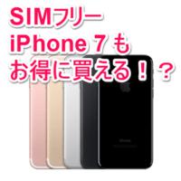 sim-free-iphone7-otoku