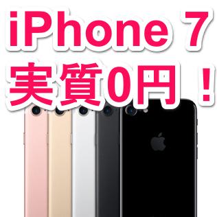 【タダで機種変更キャンペーン】実質0円でiPhone 7に機種変更 ...