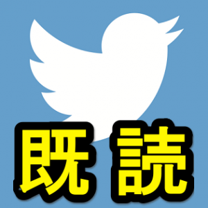 twitter-kidoku-thum