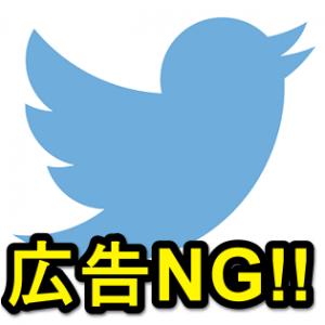 twitter-timeline-koukoku-hihyouji-saitekika-thum