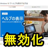 windows10-f1-key-windows-help-mukouka-hihyouji-thum