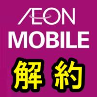 aeon-mobile-kaiyaku-thum