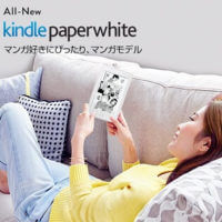 amazon-kindle-paperwhite-kakaku-otoku-campaign-thum