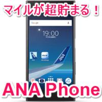 ana_phone