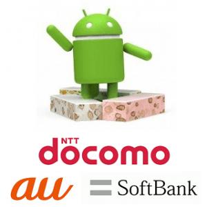 android-7-0-nougat-update-docomo-au-softbank-thum