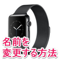 apple-watch2-name-henkou