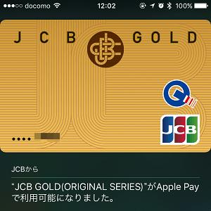 applepay-creditcard-iphone-touroku-thum