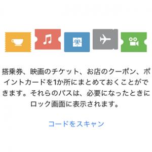 applepay-pass-jouhou-tsuika-ryokou-flight-thum