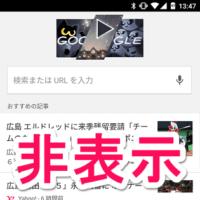 chrome-shinki-tab-page-osusumenokiji-off-hihyouji-thum