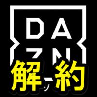 dazn-kaiyaku-thum