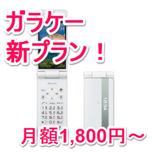 docomo-feature-phone-new-plan